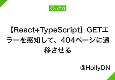【React+TypeScript】GETエラーを感知して、404ページに遷移させる - Qiita