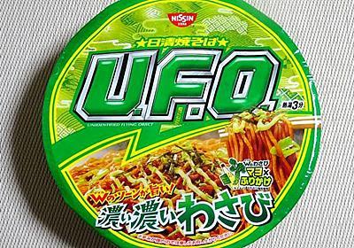 【6/17発売】日清U.F.O.新製品、「濃い濃いわさび」はわさびパワーアップ! | 新・おじんの初心者2