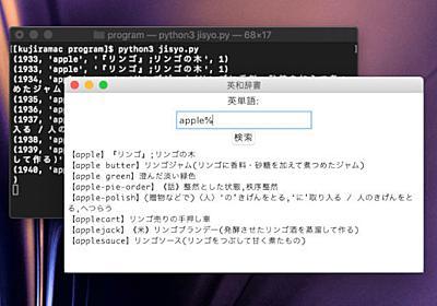 ゼロからはじめるPython(52) Pythonでちょっと使えるデスクトップ英和辞書 | マイナビニュース
