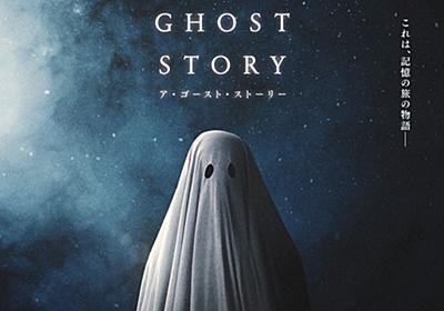 映画『A GHOST STORY/ア・ゴースト・ストーリー』幽霊となり残された妻を見守る男の物語 - ファッションプレス