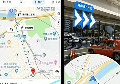 Googleマップの神アプデが上陸! 劣化事件から2ヶ月、めちゃくちゃ有能になってます