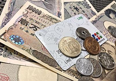 残高が残ってるVプリカやLINE Payカード等を、手数料無料で使い切る方法!Amazonギフト券を使えば1円単位での使い切りが可能です。 - クレジットカードの読みもの
