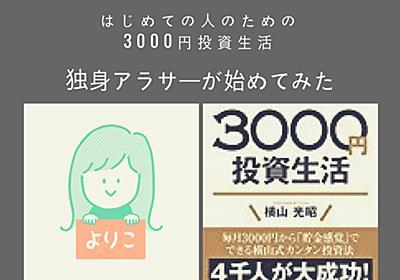 はじめての人のための、3000円投資生活始めました - ミニマム・エッセイ