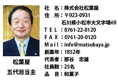 松葉屋 石川県小松市 会社概要・取り扱い店舗一覧