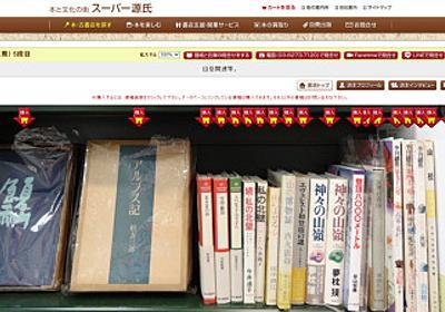 """神保町のリアル古書店の""""棚を見られる""""サービス、背表紙ごとに購入ボタン -INTERNET Watch Watch"""