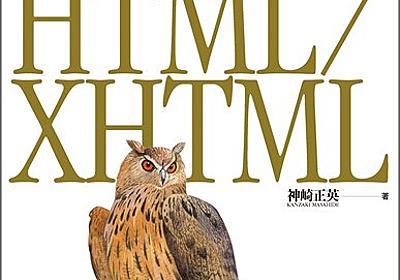 Amazon.co.jp: セマンティック HTML/XHTML: 神崎正英: Books