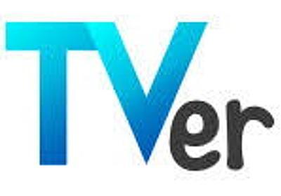 地上波番組を「Tver」でリアルタイム配信、民放5局らが実証実験 - ケータイ Watch