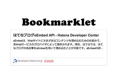 はてなブログ ブログカードをブックマークレット化してみたよ