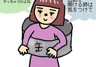 【アレンジレシピ】非常食の缶詰めは、いつの間にか賞味期限が切れている。 - くもりーBlog's