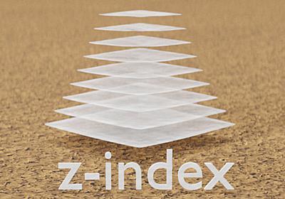 君は真に理解しているか?z-indexとスタッキングコンテキストの関係 - ICS MEDIA