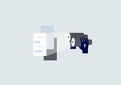ユーザー情報が丸見えになるフェイスブックの調査アプリ、その危険性を考える|WIRED.jp