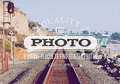 超ハイクオリティな無料写真素材をダウンロードできるサイト9個まとめ - PhotoshopVIP