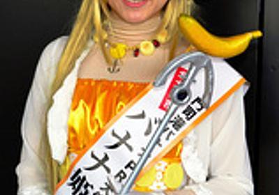 コスプレ市職員「バナナ姫」引退 実は3人のママだった:朝日新聞デジタル