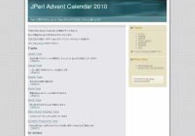 STF分散オブジェクトストレージ - Perl Advent Calendar Japan 2011 Hacker Track