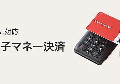 ついに楽天ペイがSuica、nanaco、楽天Edy等の電子マネー決済に対応!iDやQUICPay決済も可能なので、アップルペイにも完全対応です。 - クレジットカードの読みもの