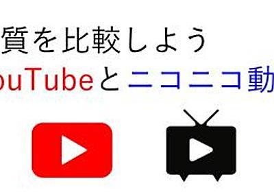 音質を比較しよう~YouTubeとニコニコ~※8/14追記:GO研究所 - ブロマガ