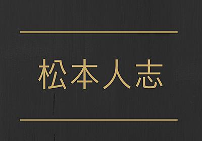 松本人志20年間の発言、名言集まとめ!天才が語ったお笑い、芸人、ダウンタウンのこと | ボケペディア