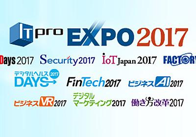 ITpro EXPO 2017、10月11日の基調講演は「AIとIoT、デジタルの先駆者が語る~リクルートとDMG森精機が描く未来~」 | 日経 xTECH(クロステック)
