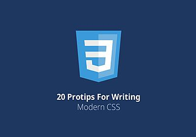 プロが実践するモダン CSS の書き方入門テクニック20選まとめ - PhotoshopVIP