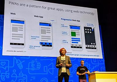 アプリと同等のUXをウェブでも提供する、PWA最新事情 from #ChromeDevSummit 2019 | 海外SEO情報ブログ