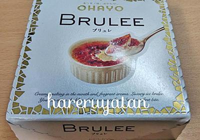 【BRULEE】1日のご褒美に食べたい絶品アイス - 視能訓練士ママdiary