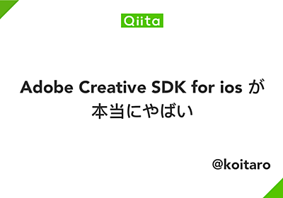 Adobe Creative SDK for ios が本当にやばい - Qiita