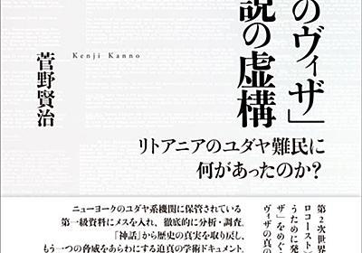 「命のヴィザ」言説の虚構 菅野 賢治(著) - 共和国   版元ドットコム