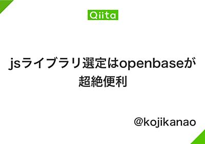 jsライブラリ選定はopenbaseが超絶便利 - Qiita