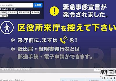官邸も新聞社も…偽サイトが大量に出現 誰が何のために:朝日新聞デジタル