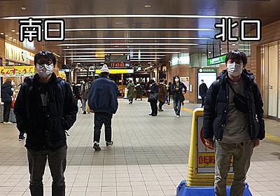 同じ駅の北口と南口にわかれて飲む 武蔵小金井編 :: デイリーポータルZ