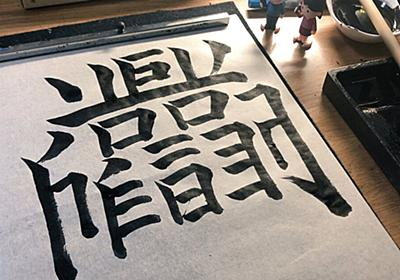 ガンダムを漢字にしてみたらなんかすごい感じに「天才か?」「離れてみると確かにそう見える(笑)」 - Togetter