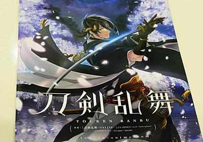 「刀剣乱舞-ONLINE-」アニメ化発表、アニメーション制作は動画工房とufotable - GIGAZINE