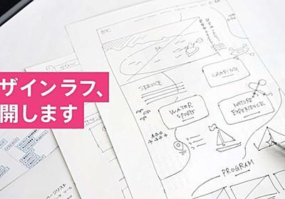 デザインラフ、公開します ハラヒロシ note