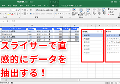 【Excel】データ抽出の救世主! エクセルで簡単・直感的にデータを絞り込める超便利なスライサー活用テク - いまさら聞けないExcelの使い方講座 - 窓の杜