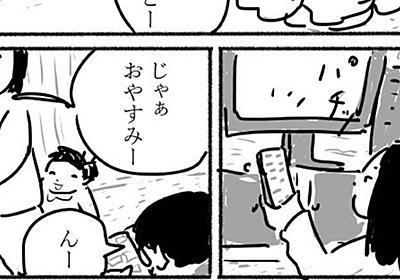 「ある日突然オタクの夫が亡くなった」3月に急逝した吉田正高さんのイラストレーターの妻が描く、その時の様子の漫画【更新中】 - Togetter