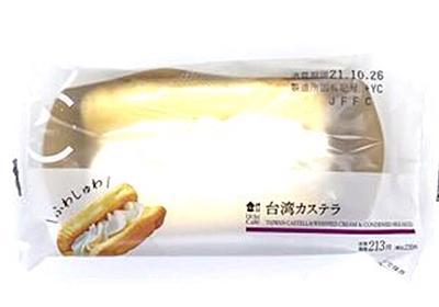 【ローソン:台湾カステラ】流行りの台湾カステラ!早速実食レビュー!! - 甘党犬のお菓子小屋!!