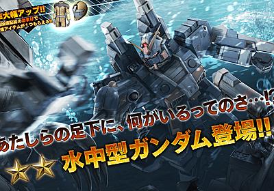【機動戦士ガンダム】追加機体は水中型ガンダム【バトルオペレーション2】 - うつ病生活保護受給者のミニマルライフ