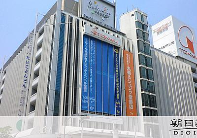 渋谷の東急百貨店本店、取り壊しへ 再開するかは未定:朝日新聞デジタル