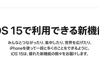 Apple、iOS15のすべての新機能を紹介するページを更新 - こぼねみ