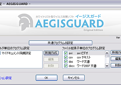 DSAS開発者の部屋:Windows用ソフトウェア「イージスガード」を公開します