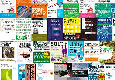 Kindleセール開始【30%~50%OFF】春のプログラミング書フェア (2018.4.13) : キセブ - Kindleセール情報まとめブログ