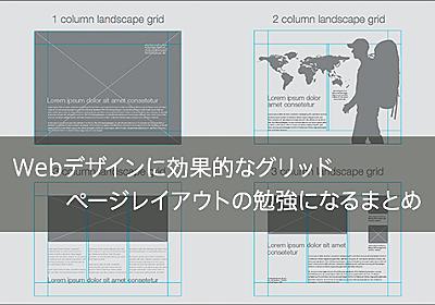 Webデザインの基本が身につく!ページのグリッド・レイアウト・要素配置の効果的な使い方のまとめ   コリス