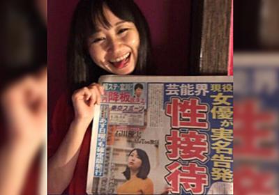 石川優実さんが枕営業したことを暴露してご満悦なお顔を披露した記事に対する反応 - Togetter