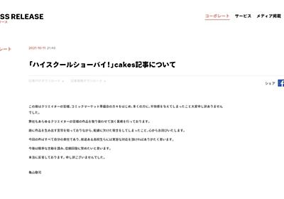"DMM亀山会長、""コミケ代行""記事について謝罪 「生み出す苦労知りながら配慮に欠けた発言」"