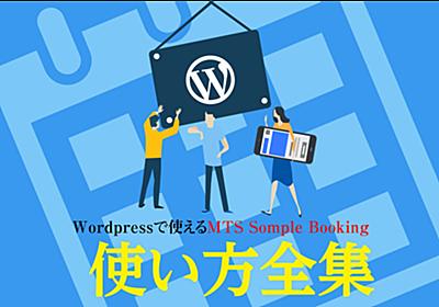 【第一回】MTS booking system C使い方全集 Wordpressで予約システム「MTS booking system」を導入したお話   Digital Solution Media