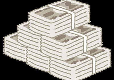 2020年は前澤さんの総額10億円プレゼント企画で運試し