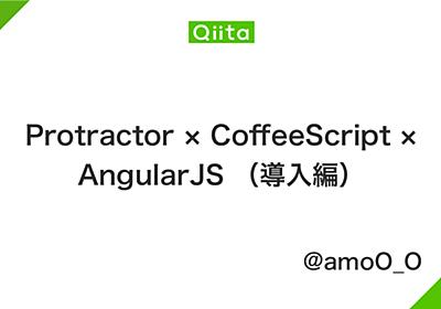 Protractor × CoffeeScript × AngularJS (導入編) - Qiita