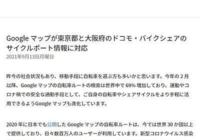 Google マップにドコモ・バイクシェア拠点の表示機能 東京と大阪で - ITmedia NEWS