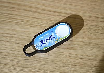 物理ボタンひとつで即注文! 「Amazon Dash Button」が日本上陸   ギズモード・ジャパン