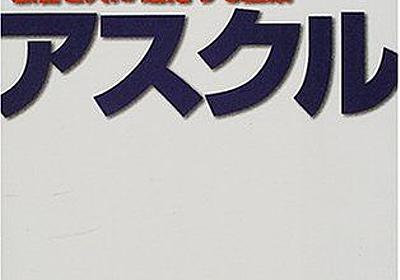 アスクルの岩田彰一郎社長(1.6%)四面楚歌、大株主ヤフー(41.6%)とプラス(10.7%)から無能扱いされて退陣要求 : 市況かぶ全力2階建